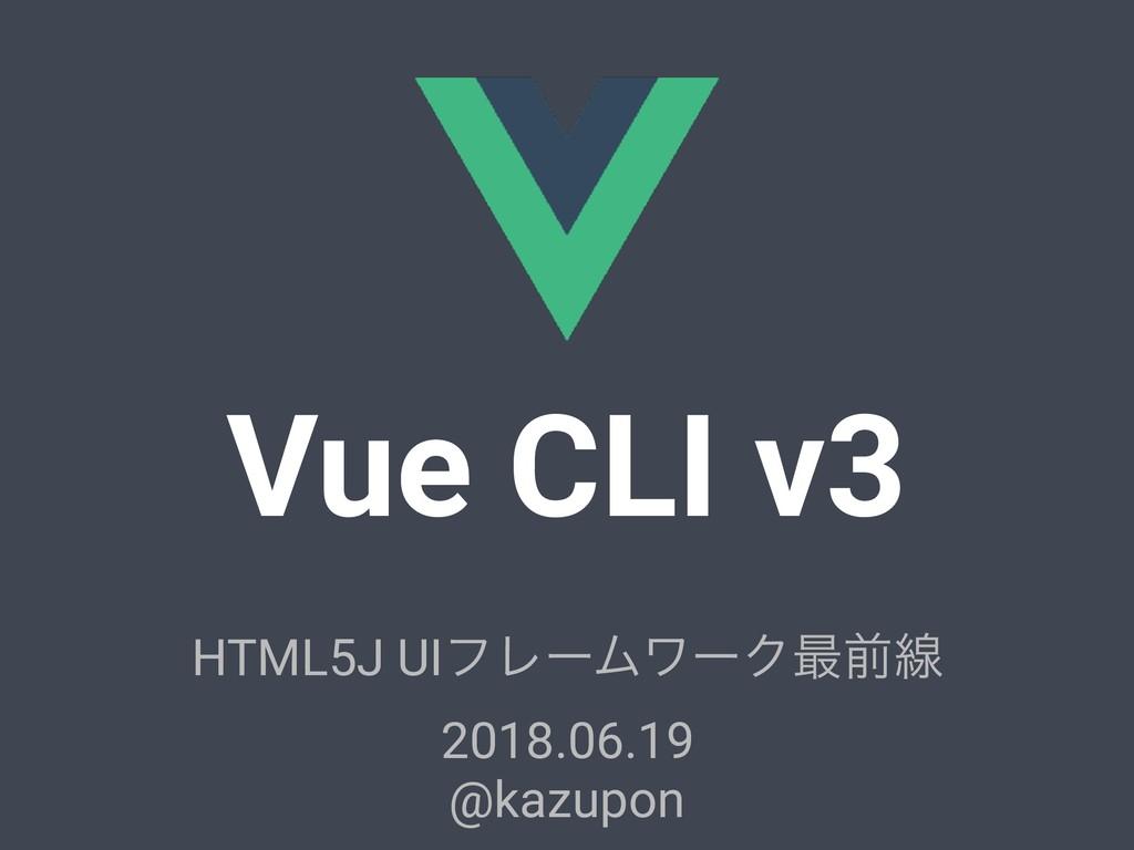 Vue CLI v3 HTML5J UIϑϨʔϜϫʔΫ࠷લઢ 2018.06.19 @kazu...