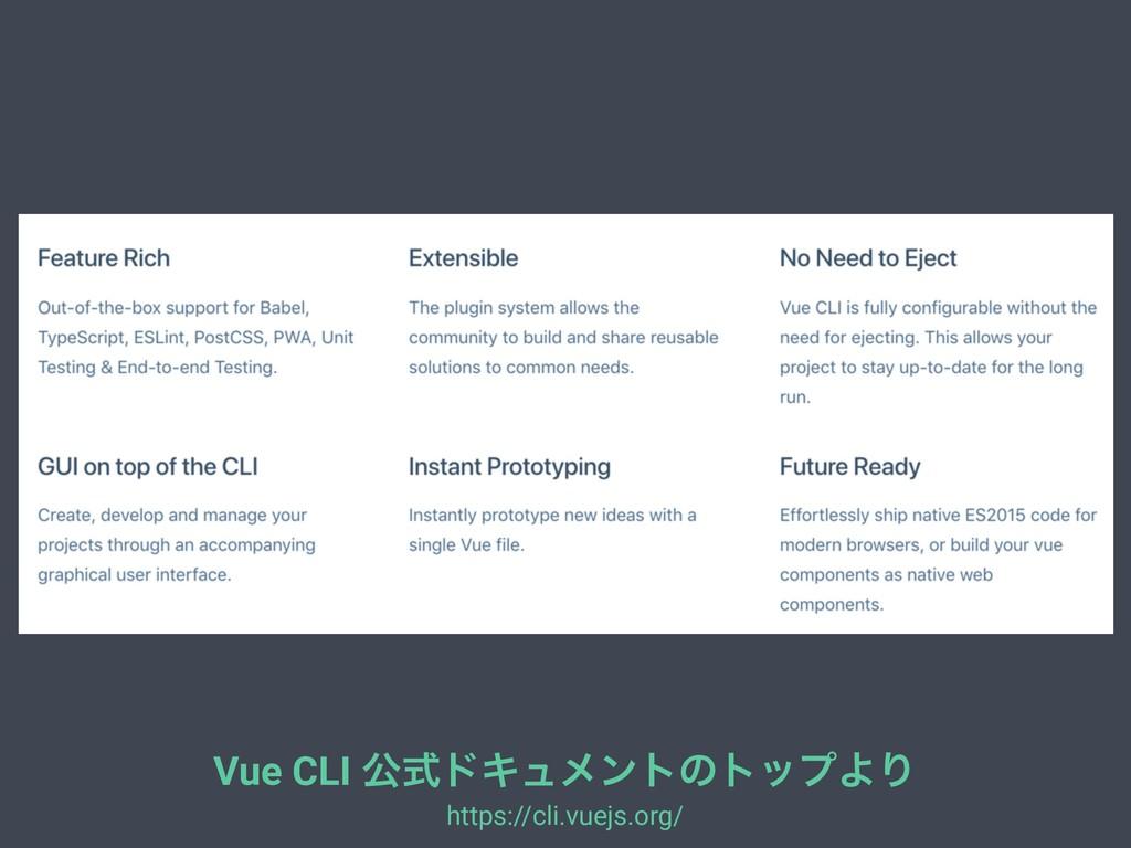 https://cli.vuejs.org/ Vue CLI ެࣜυΩϡϝϯτͷτοϓΑΓ