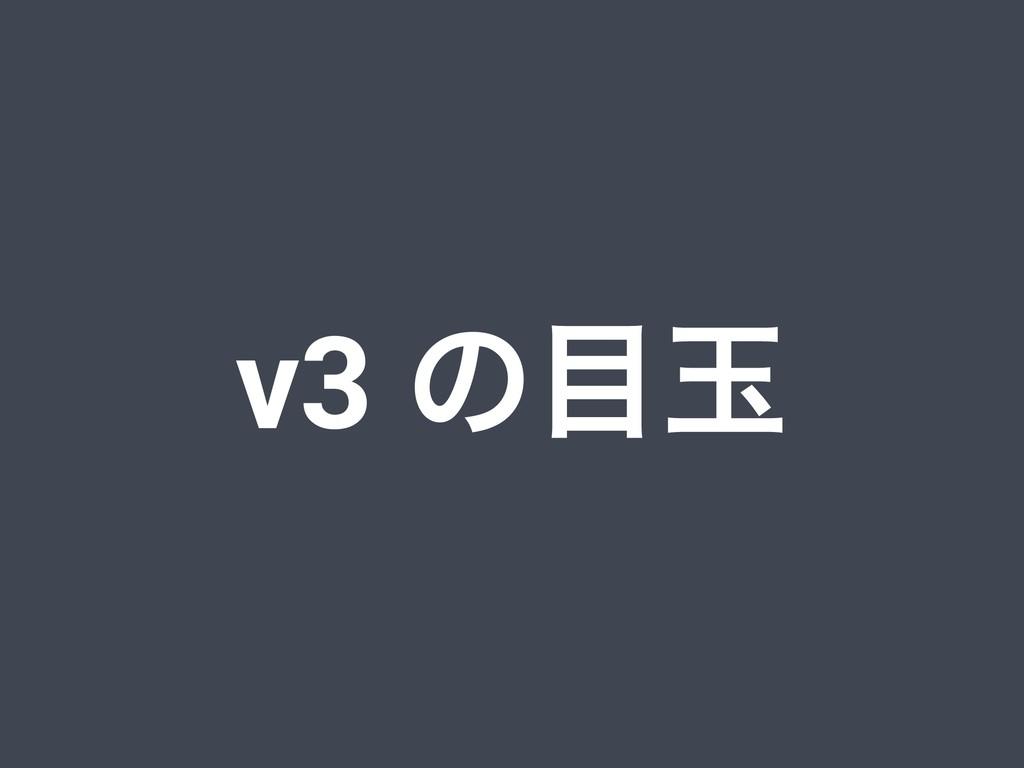 v3 ͷۄ