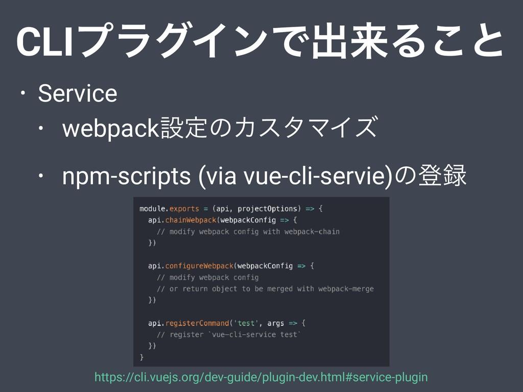 CLIϓϥάΠϯͰग़དྷΔ͜ͱ • Service • webpackઃఆͷΧελϚΠζ • n...
