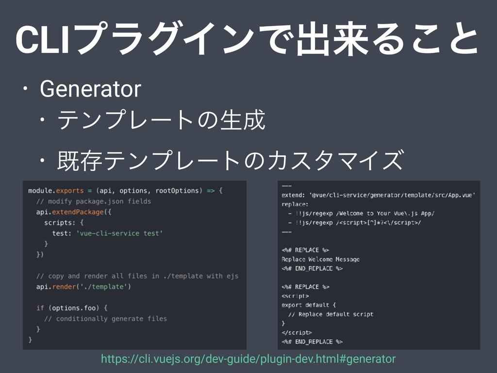 CLIϓϥάΠϯͰग़དྷΔ͜ͱ • Generator • ςϯϓϨʔτͷੜ • طଘςϯϓϨ...