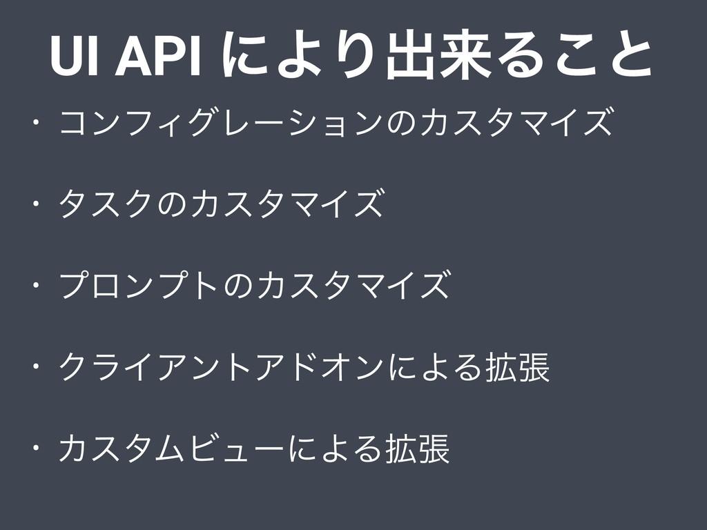 UI API ʹΑΓग़དྷΔ͜ͱ • ίϯϑΟάϨʔγϣϯͷΧελϚΠζ • λεΫͷΧελϚΠ...