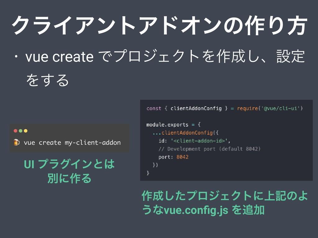 ΫϥΠΞϯτΞυΦϯͷ࡞Γํ • vue create ͰϓϩδΣΫτΛ࡞͠ɺઃఆ Λ͢Δ ...