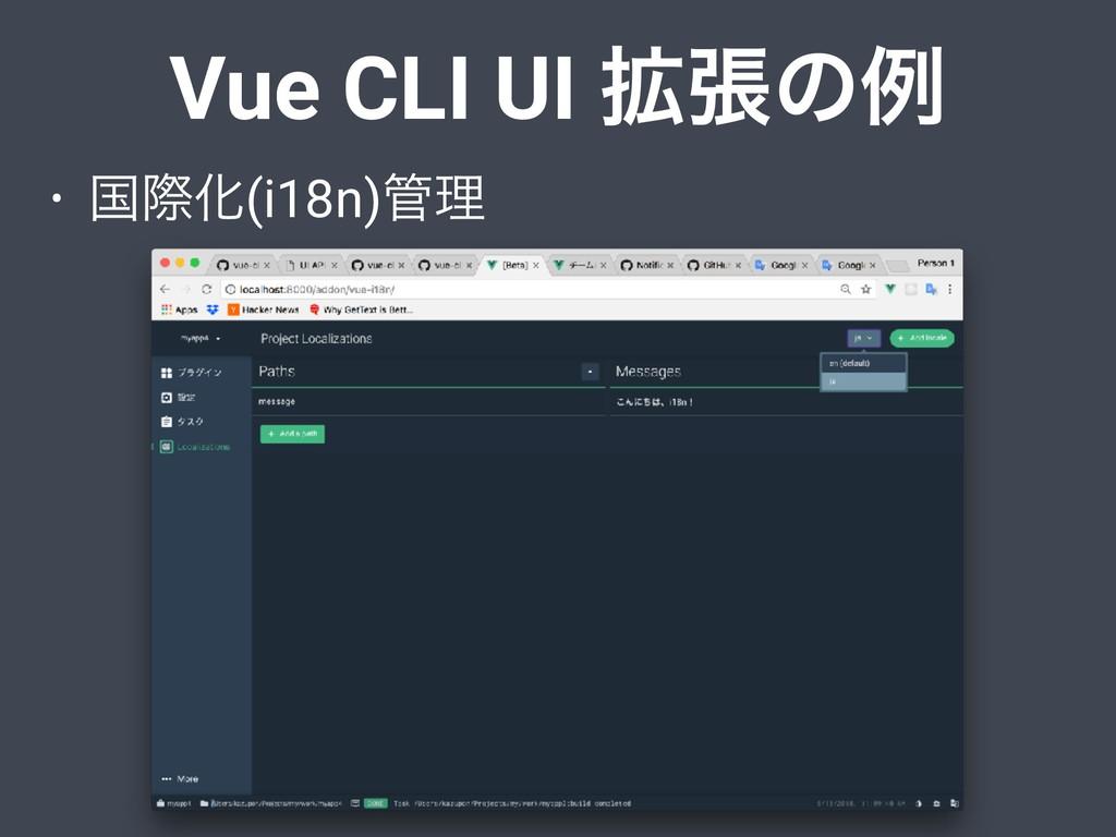 Vue CLI UI ֦ுͷྫ • ࠃࡍԽ(i18n)ཧ