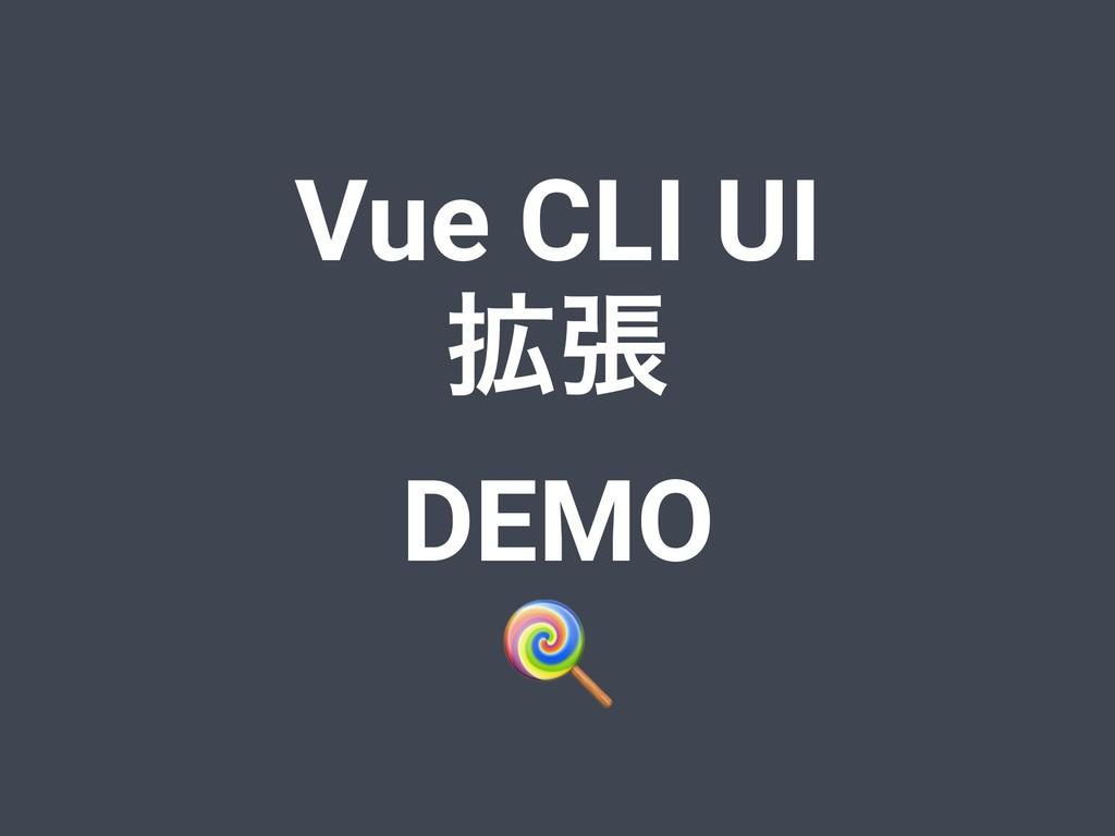 Vue CLI UI ֦ு DEMO