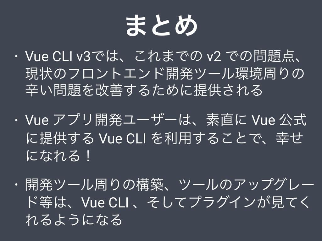 • Vue CLI v3Ͱɺ͜Ε·Ͱͷ v2 Ͱͷɺ ݱঢ়ͷϑϩϯτΤϯυ։ൃπʔϧ...