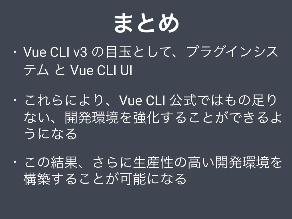 • Vue CLI v3 ͷۄͱͯ͠ɺϓϥάΠϯγε ςϜ ͱ Vue CLI UI • ͜...