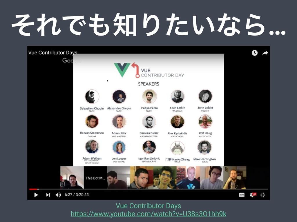 ͦΕͰΓ͍ͨͳΒ… Vue Contributor Days https://www.yo...