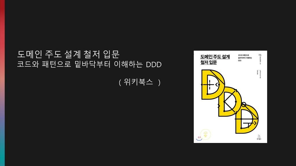 도메인 주도 설계 철저 입문 코드와 패턴으로 밑바닥부터 이해하는 DDD (위키북스 )