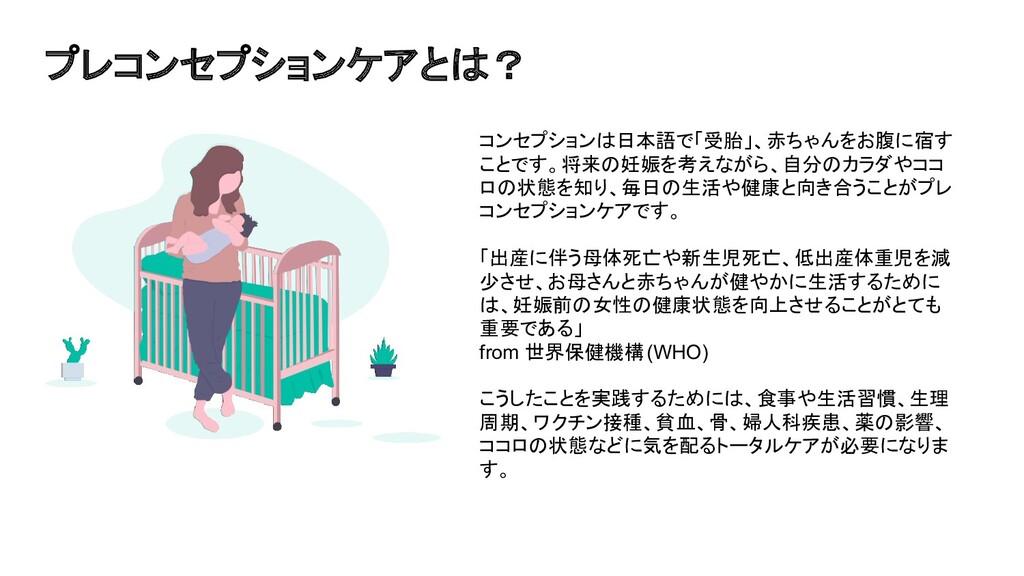 プレコンセプションケアとは? コンセプションは日本語で「受胎」、赤ちゃんをお腹に宿す ことです...