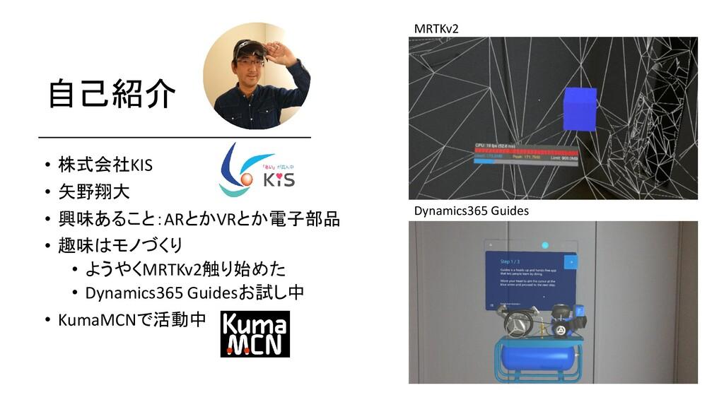 自己紹介 • 株式会社KIS • 矢野翔大 • 興味あること:ARとかVRとか電子部品 • 趣...