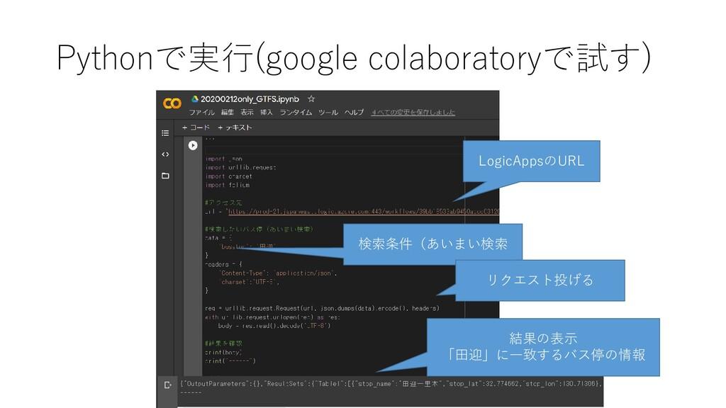 Pythonで実行(google colaboratoryで試す) 検索条件(あいまい検索 L...