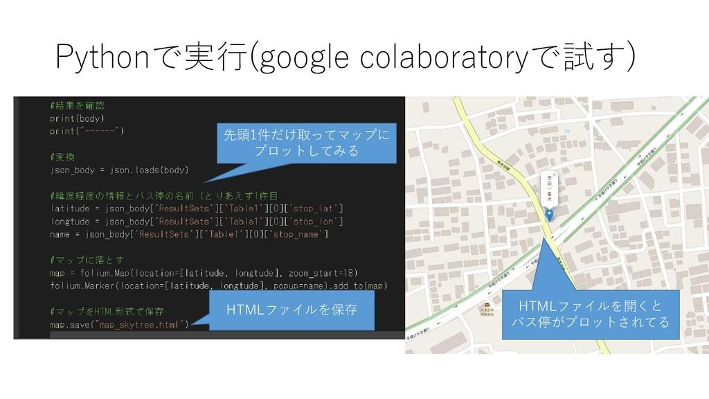 Pythonで実行(google colaboratoryで試す) 先頭1件だけ取ってマップに...