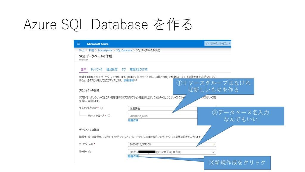 Azure SQL Database を作る ①リソースグループはなけれ ば新しいものを作る ...
