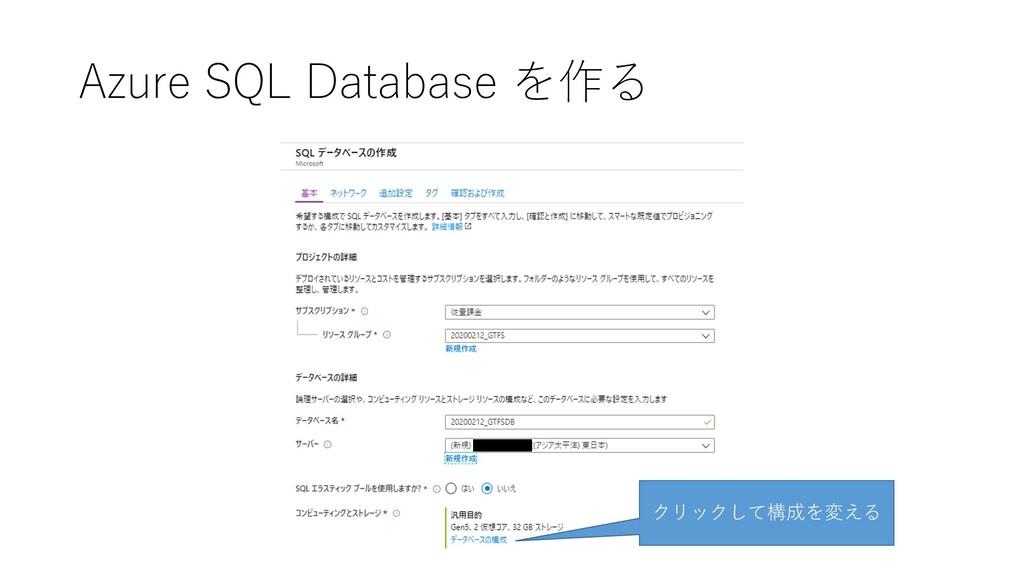 Azure SQL Database を作る クリックして構成を変える