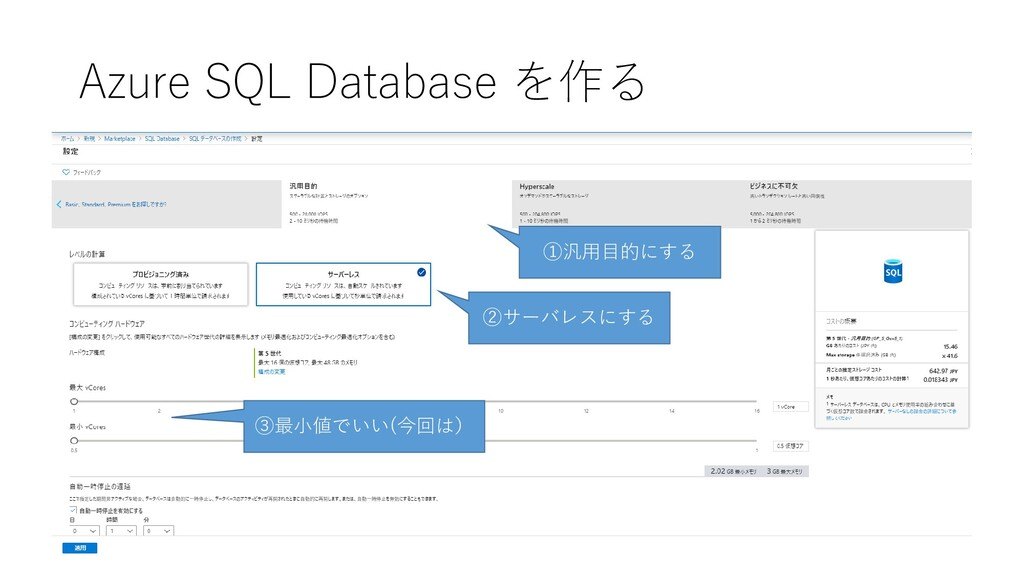 Azure SQL Database を作る ①汎用目的にする ②サーバレスにする ③最小値で...