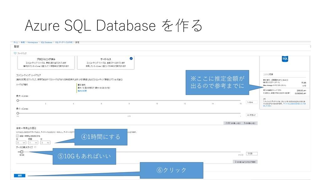 Azure SQL Database を作る ⑥クリック ⑤10Gもあればいい ④1時間にする...