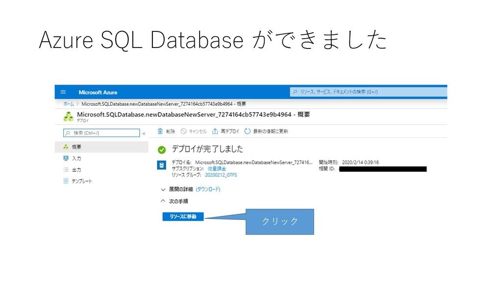 Azure SQL Database ができました クリック