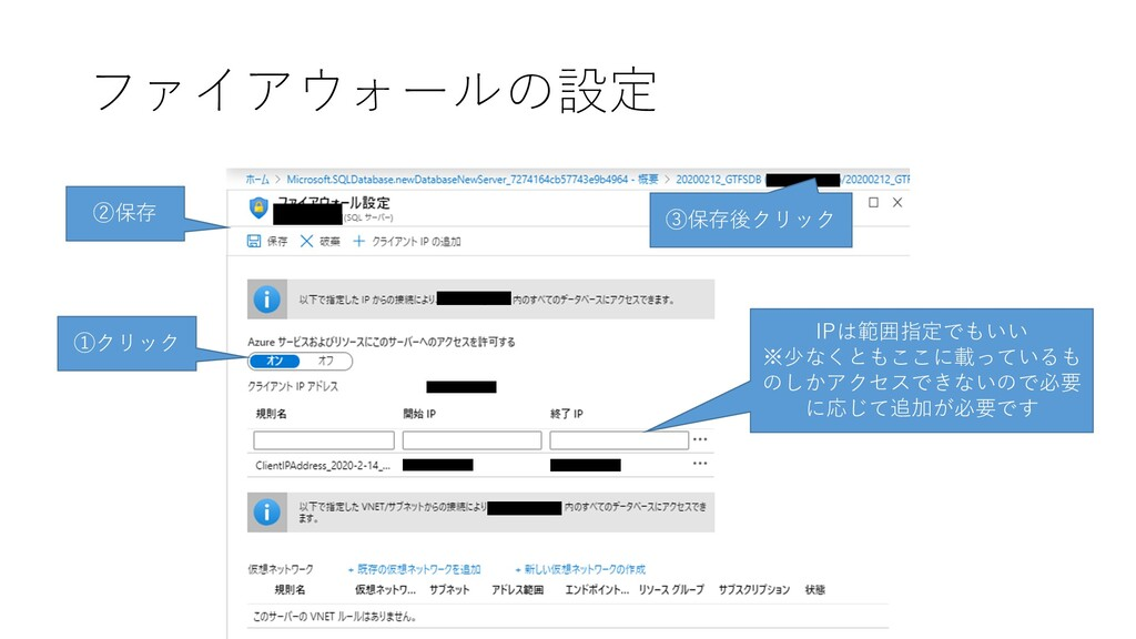 ファイアウォールの設定 ②保存 IPは範囲指定でもいい ※少なくともここに載っているも のしか...