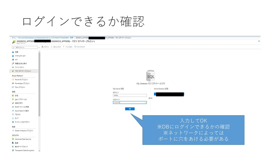 ログインできるか確認 入力してOK ※DBにログインできるかの確認 ※ネットワークによっては ...