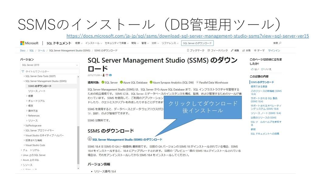 SSMSのインストール(DB管理用ツール) クリックしてダウンロード 後インストール http...