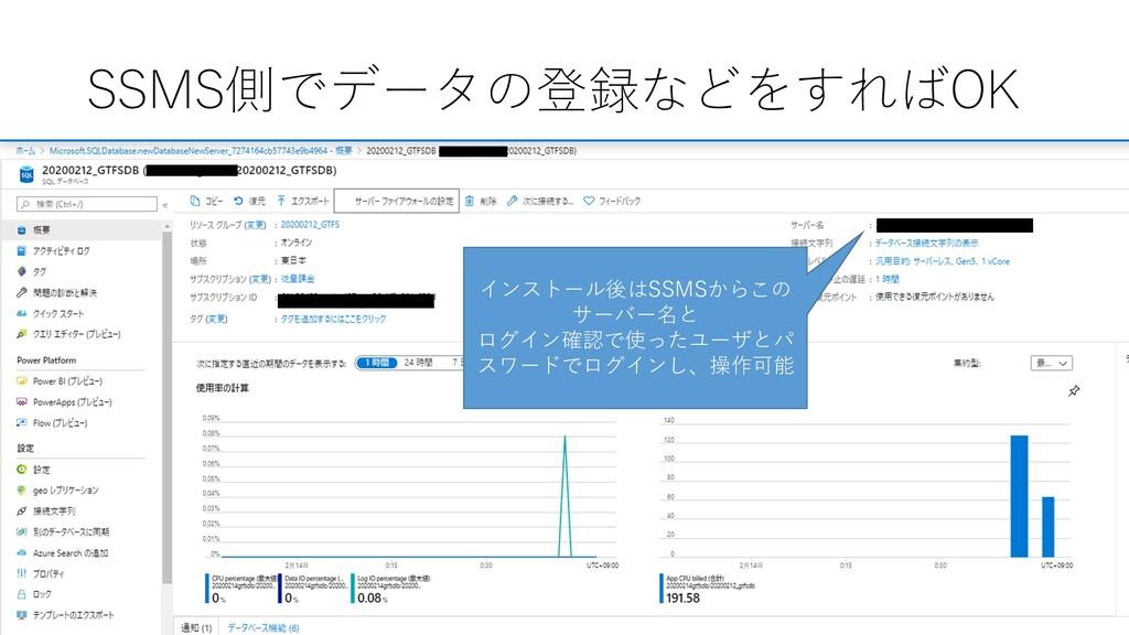 SSMS側でデータの登録などをすればOK インストール後はSSMSからこの サーバー名と ログ...