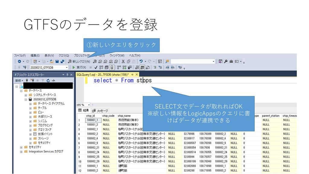 GTFSのデータを登録 ①新しいクエリをクリック SELECT文でデータが取れればOK ※欲し...