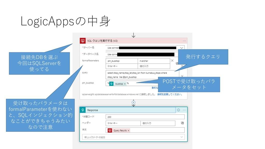 LogicAppsの中身 接続先DBを選ぶ 今回はSQLServerを 使ってる 発行するクエ...