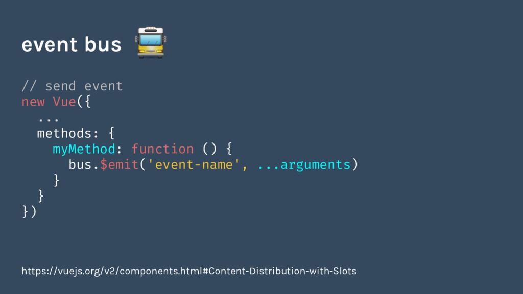 // send event new Vue({ ... methods: { myMethod...