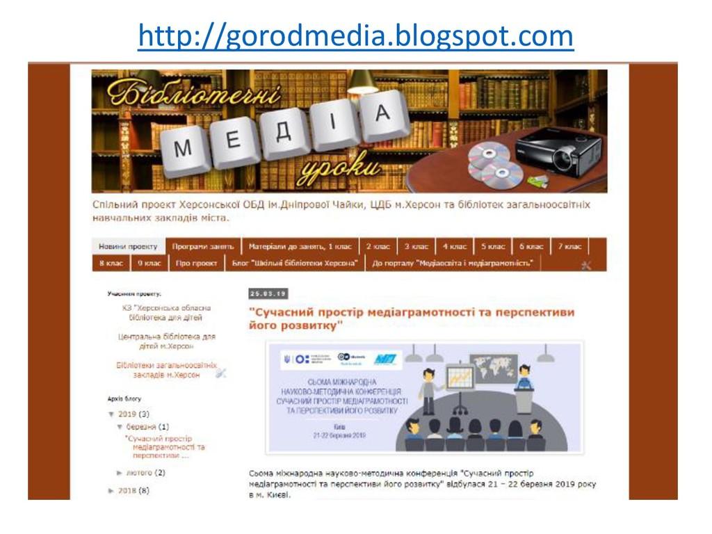 http://gorodmedia.blogspot.com