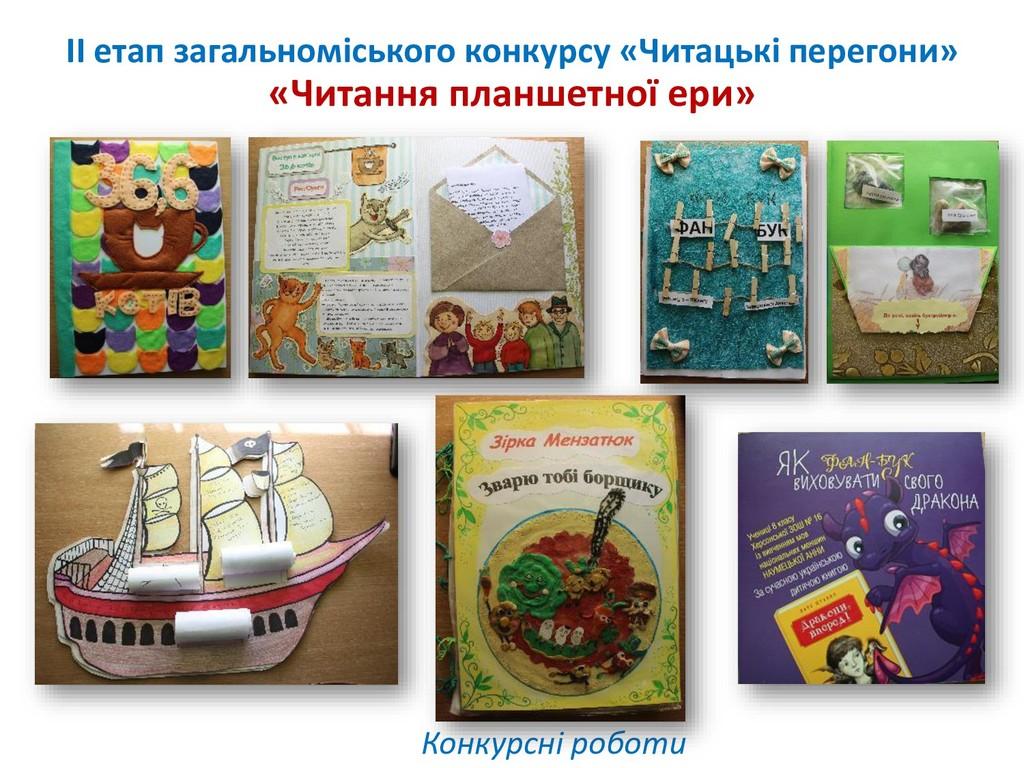 ІІ етап загальноміського конкурсу «Читацькі пер...