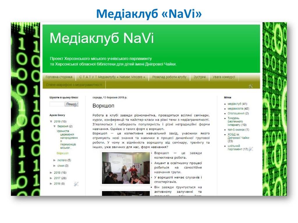 Медіаклуб «NaVі»