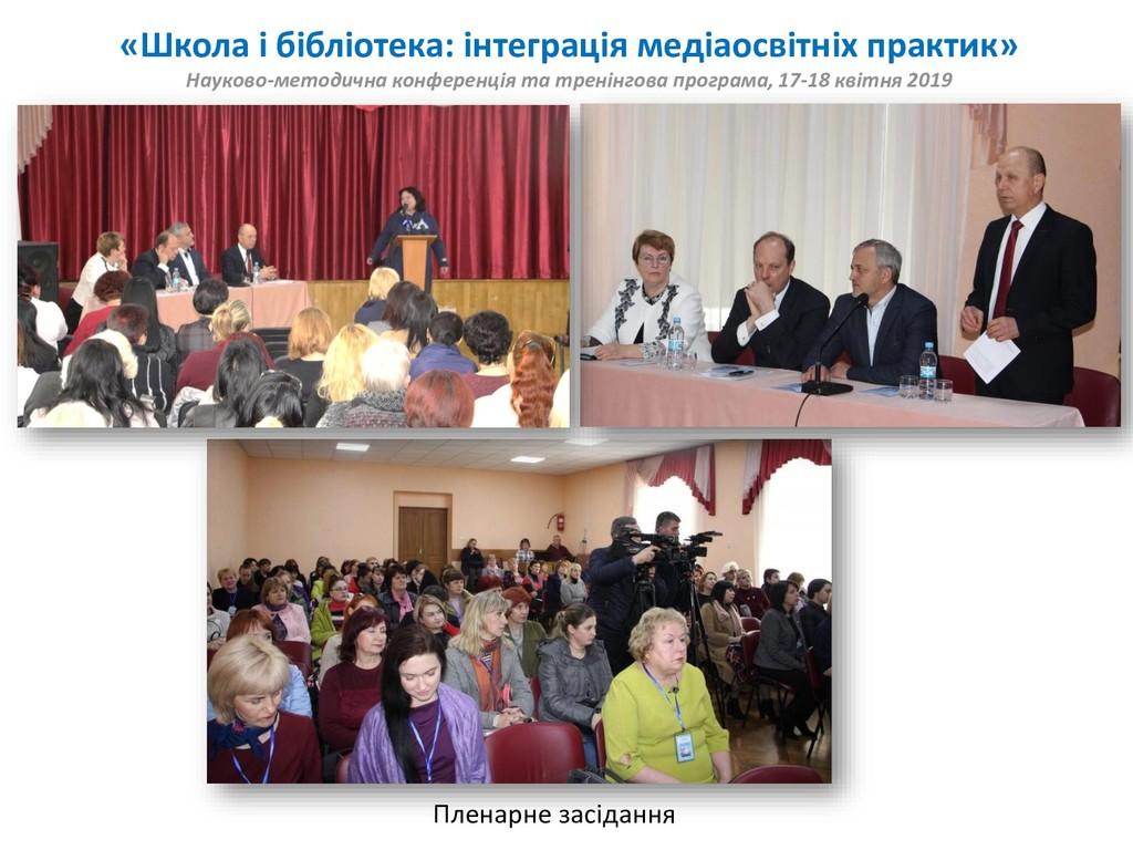 Пленарне засідання «Школа і бібліотека: інтегра...