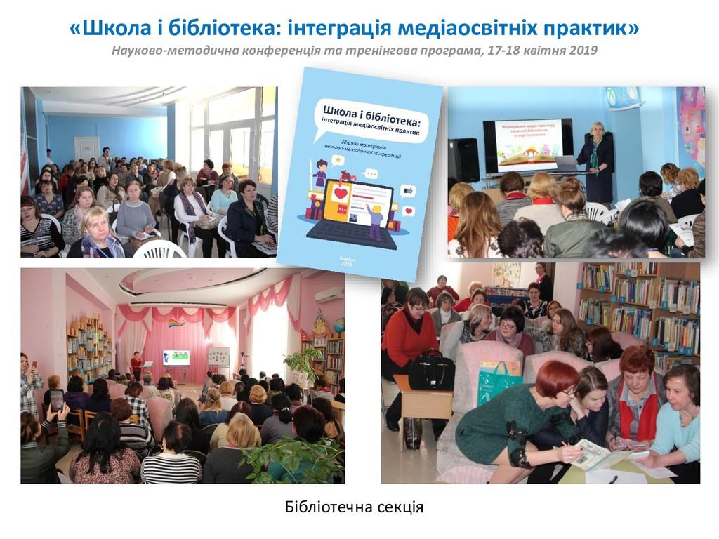 Бібліотечна секція «Школа і бібліотека: інтегра...