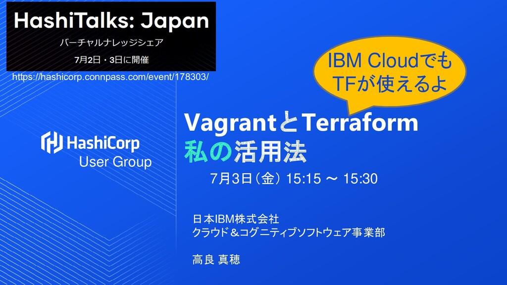 VagrantとTerraform 私の活用法 日本IBM株式会社 クラウド&コグニティブソフ...