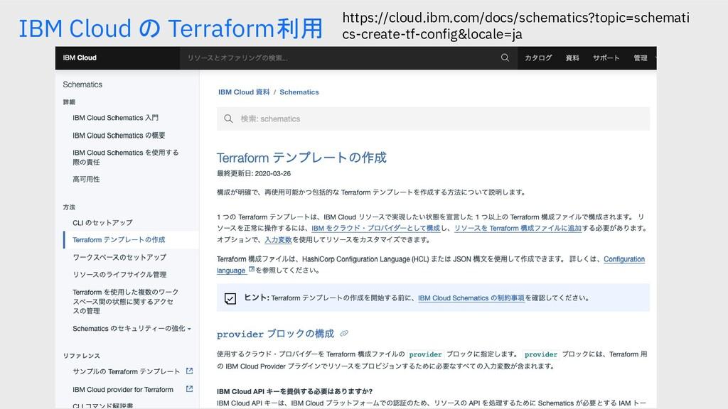 IBM Cloud の Terraform利用 https://cloud.ibm.com/d...