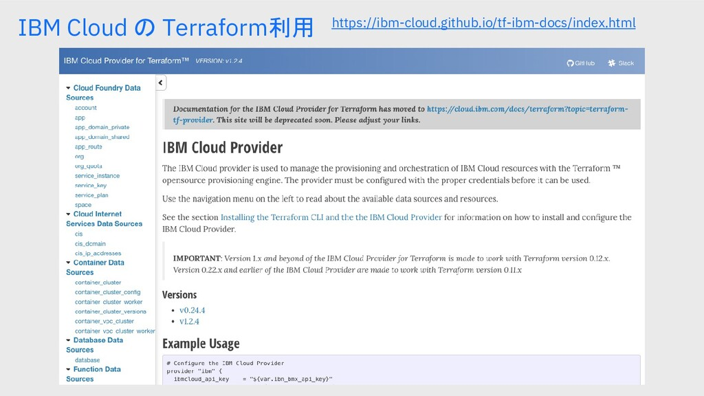IBM Cloud の Terraform利用 https://ibm-cloud.githu...