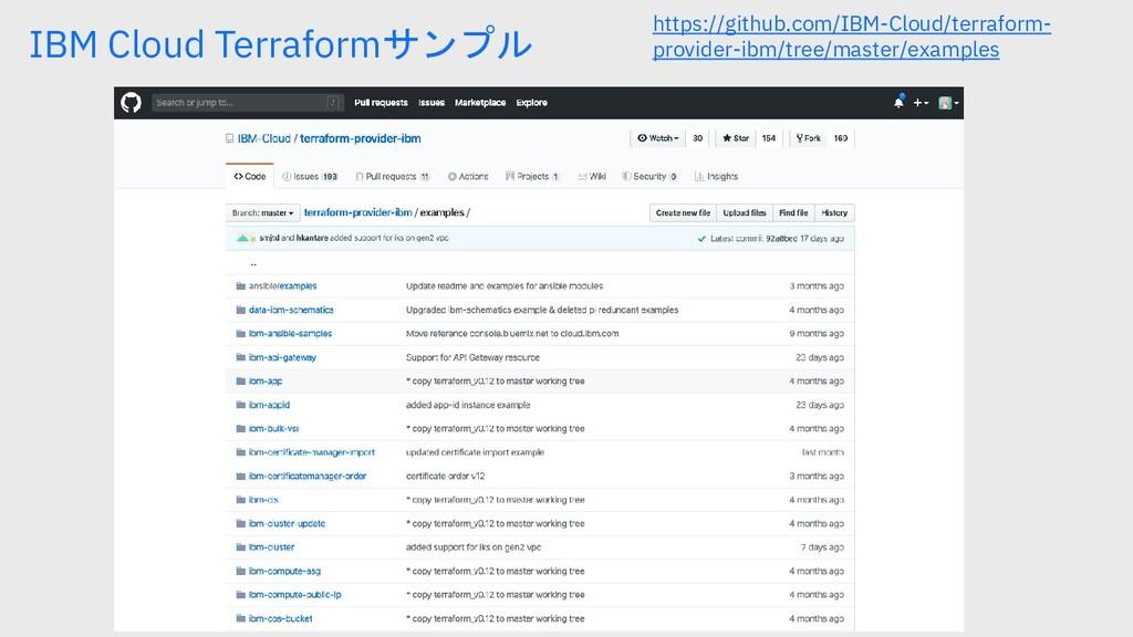 IBM Cloud Terraformサンプル https://github.com/IBM-...