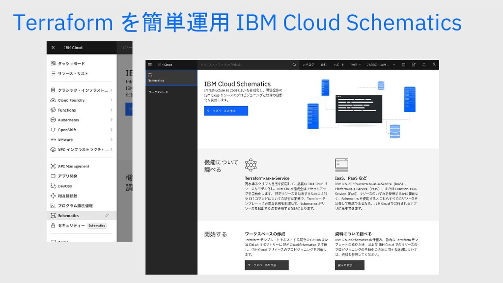 Terraform を簡単運用 IBM Cloud Schematics