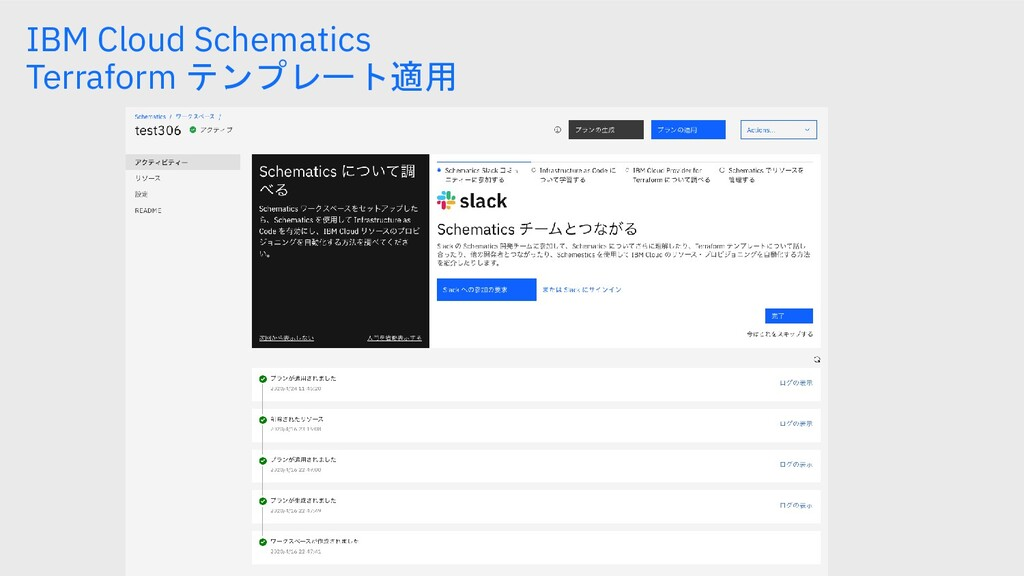 IBM Cloud Schematics Terraform テンプレート適用