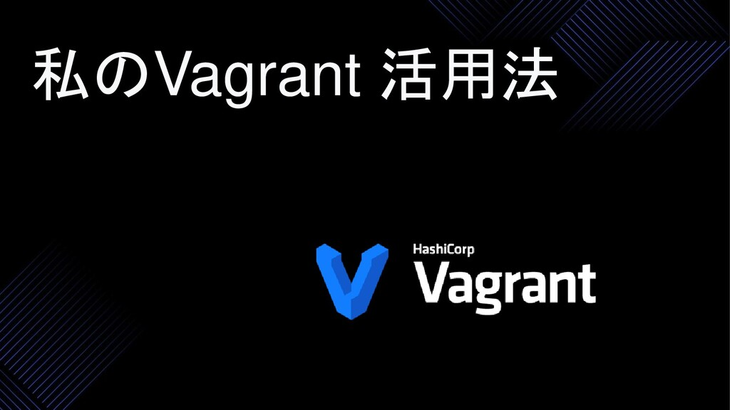 私のVagrant 活用法