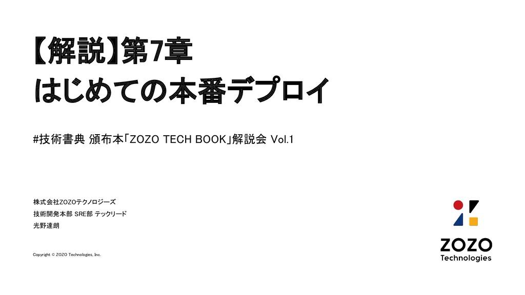 【解説】第7章 はじめての本番デプロイ #技術書典 頒布本「ZOZO TECH BOOK...