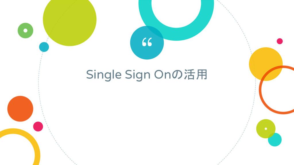 """"""" Single Sign Onの活用"""
