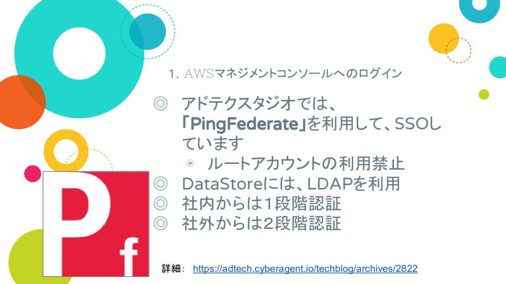 1,AWSマネジメントコンソールへのログイン ◎ アドテクスタジオでは、 「PingFeder...