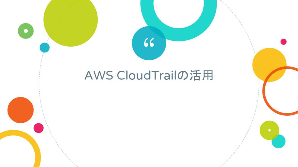 """ AWS CloudTrailの活用"