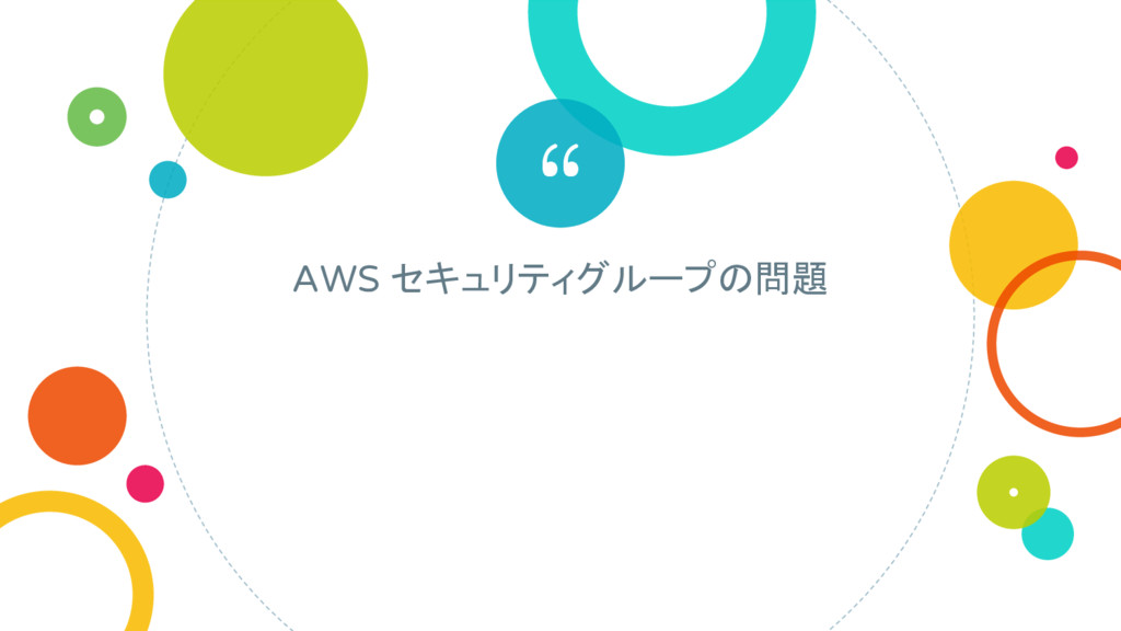 """"""" AWS セキュリティグループの問題"""
