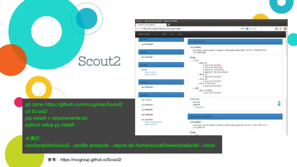Scout2 git clone https://github.com/nccgroup/Sc...