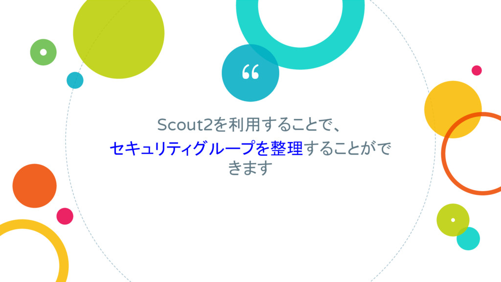 """"""" Scout2を利用することで、 セキュリティグループを整理することがで きます"""