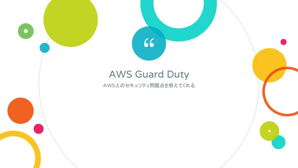 """ AWS Guard Duty AWS上のセキュリティ問題点を教えてくれる"