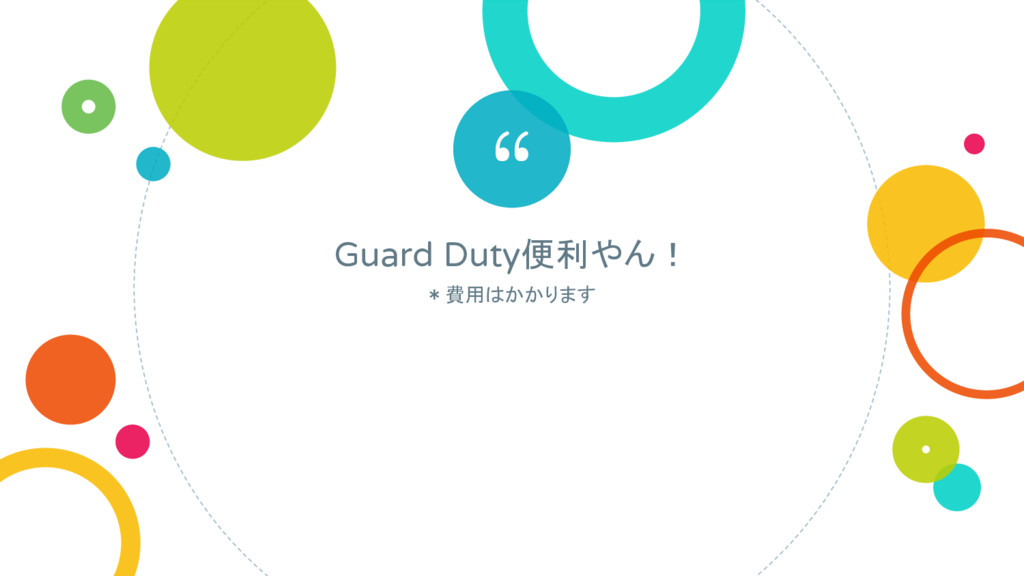 """ Guard Duty便利やん! *費用はかかります"